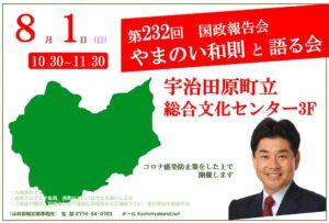 8/1(日) 10:30~ 宇治田原町立総合文化センター