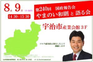 8/9(月・振休) 14:30~ 宇治市産業会館