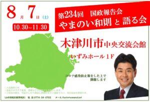 8/7(土) 10:30~ 木津川市中央交流会館