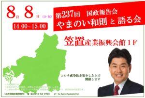 8/8(日) 14:00~ 笠置産業振興会館
