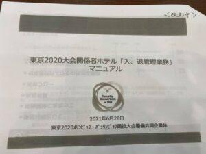 東京2020大会関係者ホテルマニュアル