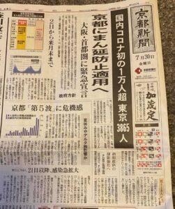 京都もまん延防止措置
