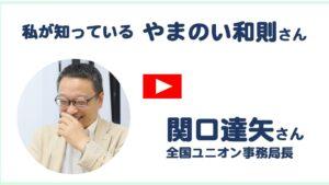関口達矢さん:全国コミュニティ・ユニオン連合会 事務局長