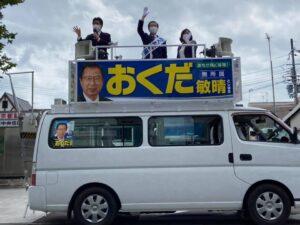 奥田敏晴 城陽市長候補