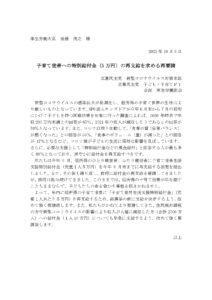 空腹で苦しむ子どもを放置の日本